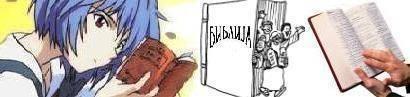Свето Писмо
