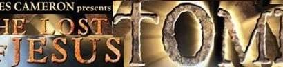 Исусов гроб