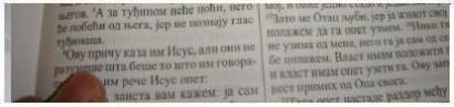 У Светом Писму нема противуречности