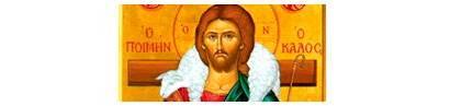 Христос (рус.)